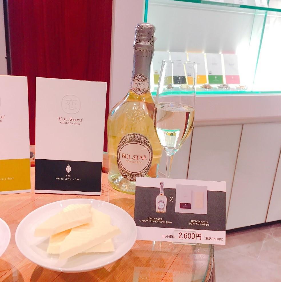 ホワイトチョコレートと塩×スパークリングワイン「ベルスター」
