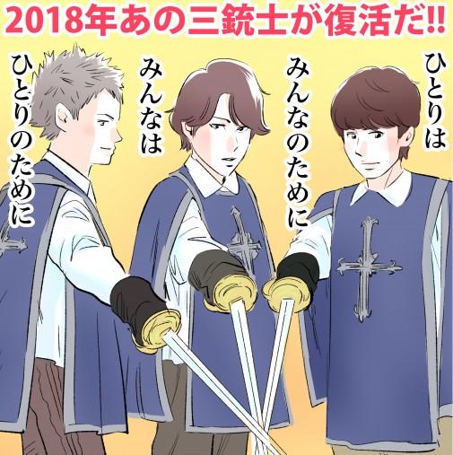 KAT-TUN三銃士