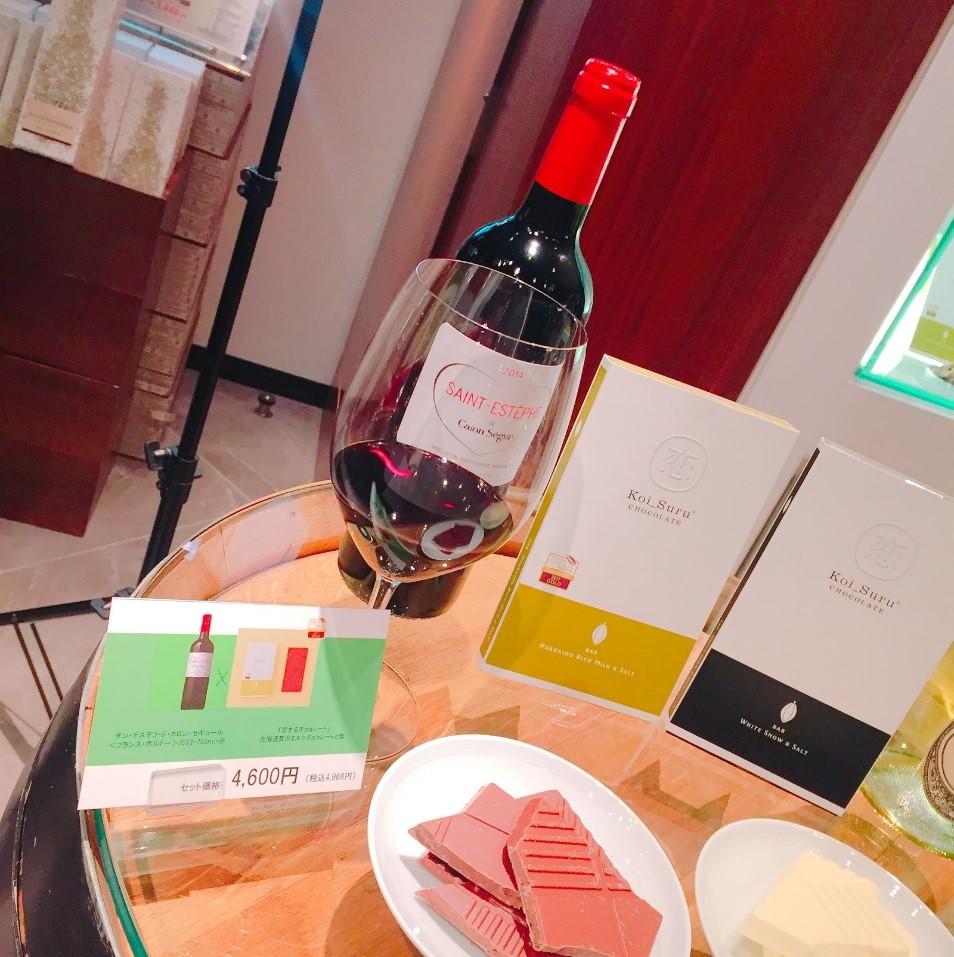 北海道贅沢ミルクチョコレートと塩×赤ワイン「サン・テステフ・ド・カロン・セギュール」
