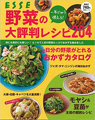 野菜の大評判レシピ