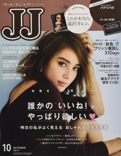 『JJ 2017年10月号』(光文社)