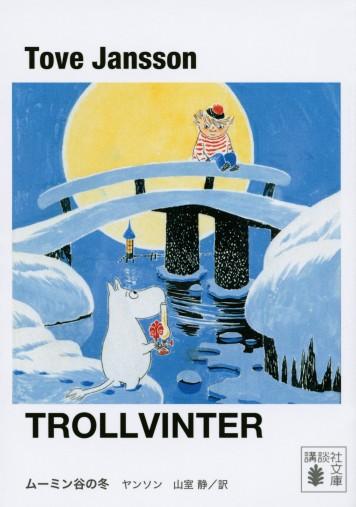 「新装版 ムーミン谷の冬」