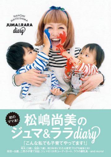 『松嶋尚美のジュマ&ララdiary (美人開花シリーズ)』(ワニブックス)