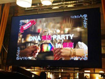 DNA婚活パーティー