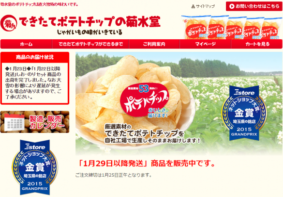 できたてポテトチップの菊水堂公式サイト