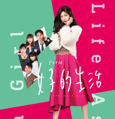 「女子的生活」NHK