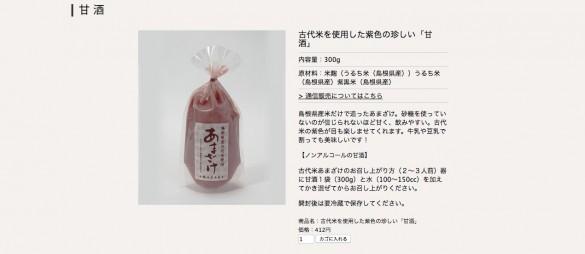 出雲甘酒古代米(一宮酒造有限会社HPより)