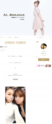 加護亜依オフィシャルブログ