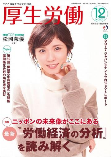 『厚生労働 平成29年12月号』(日本医療企画)