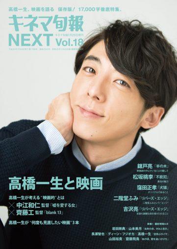 『キネマ旬報NEXT Vol.18』(キネマ旬報)