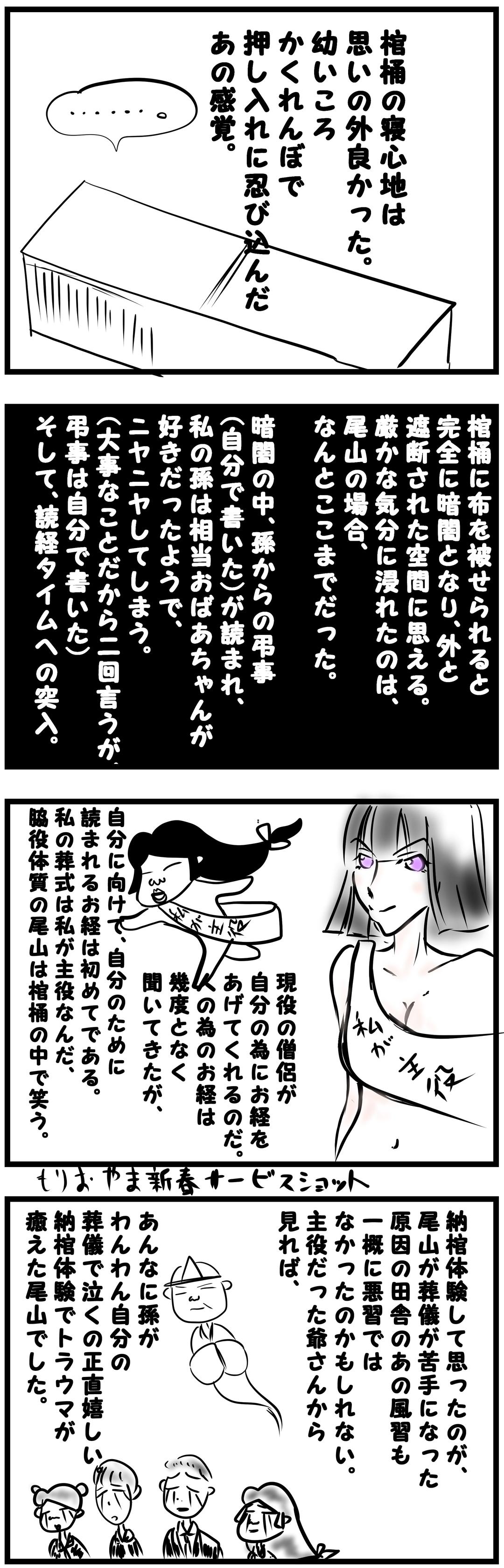 入棺体験 漫画2