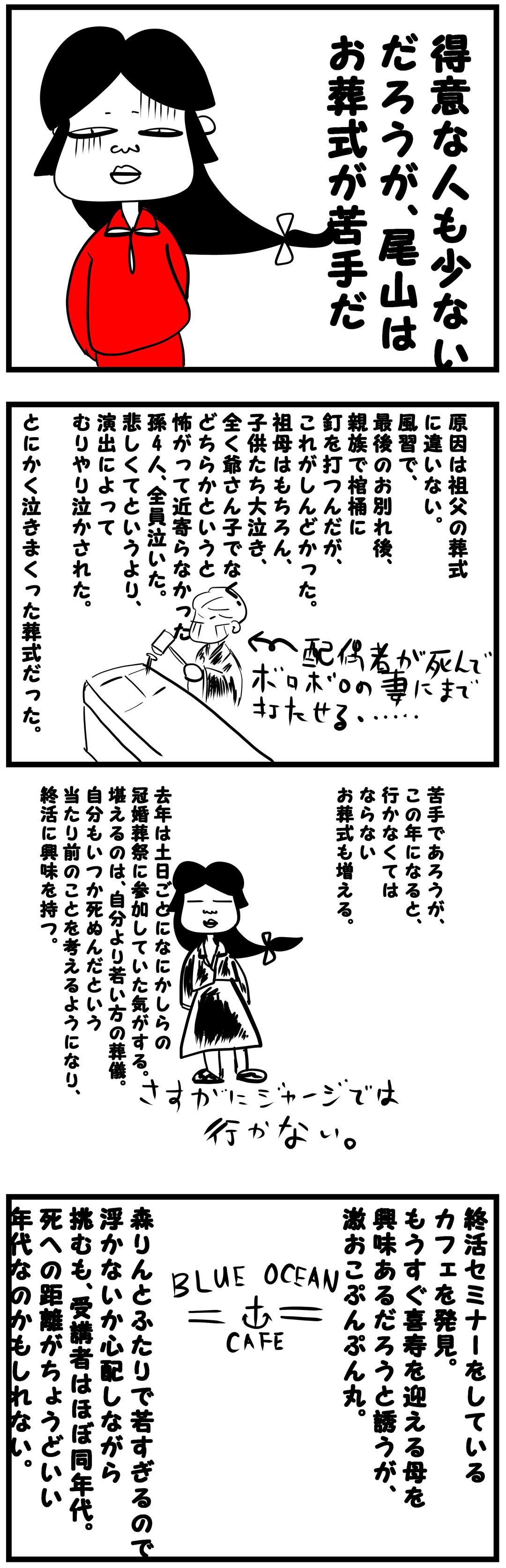 入棺体験 漫画1