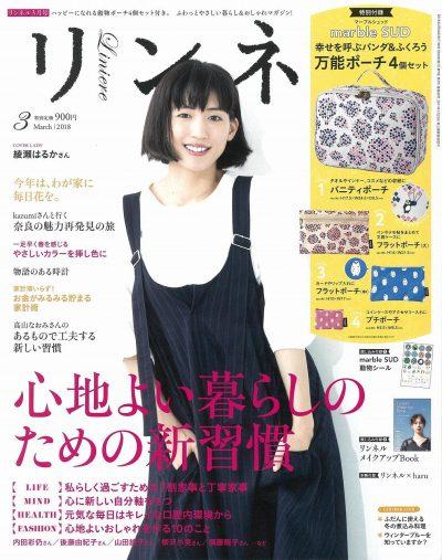 『リンネル 2018年 3月号』(宝島社)