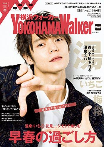 『YokohamaWalker横浜ウォーカー』(KADOKAWA)
