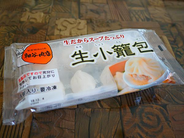 細谷肉店の生小籠包(ホソヤコーポレーション)