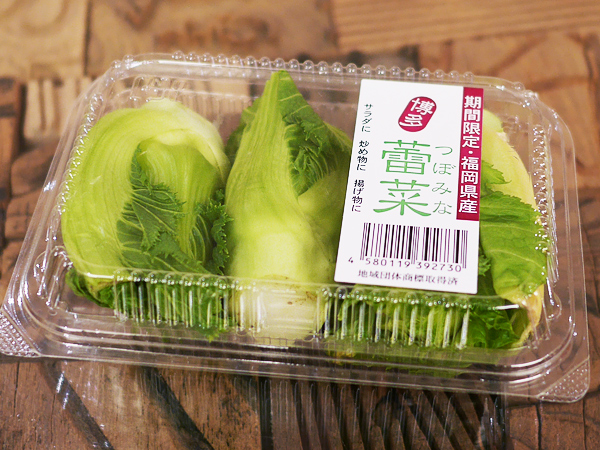 蕾菜(つぼみな)パック