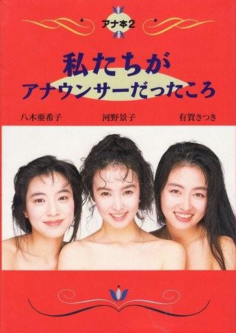 八木 亜希子、有賀 さつき、河野 景子「私たちがアナウンサーだったころ 」