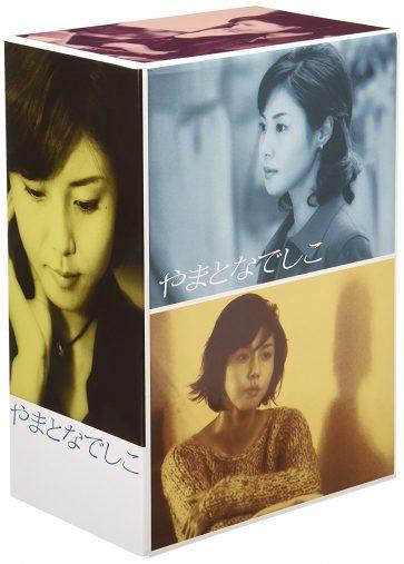 『やまとなでしこDVD BOX』(ジェネオン エンタテインメント)
