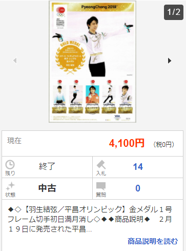 ヤフオク 【羽生結弦/平昌オリンピック】金メダル