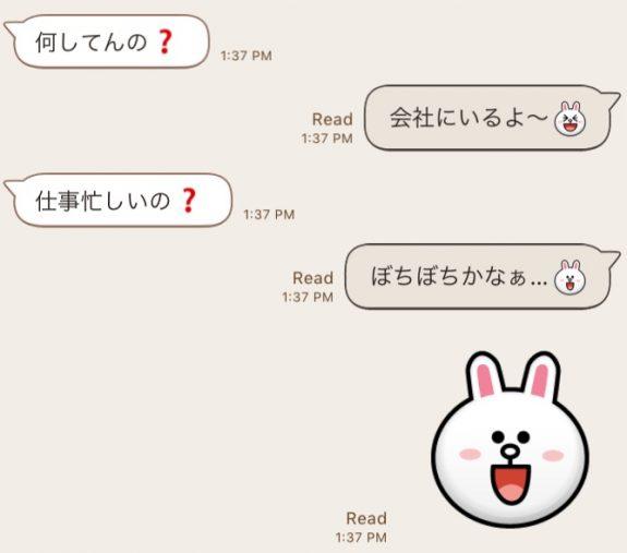 束縛男LINE1