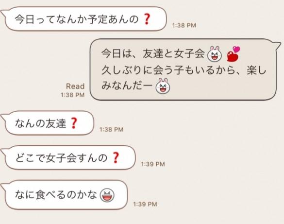 束縛男LINE2