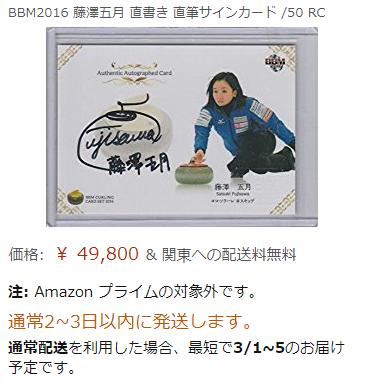 amazon 藤澤五月画面