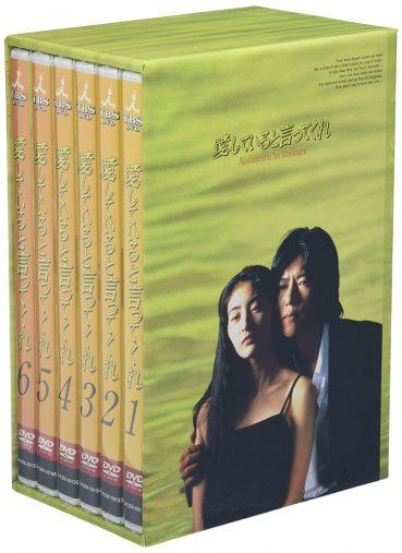 『愛していると言ってくれ BOXセット』(TBS)