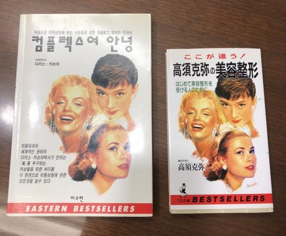 韓国で出版された高須院長の著書が、美容外科医のバイブルに