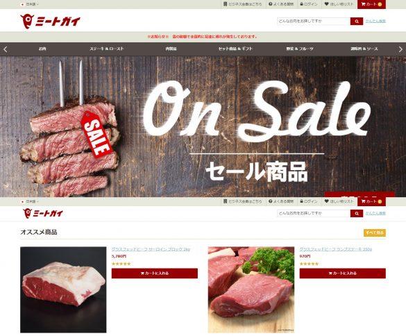 お肉のネット通販サイト「ミートガイ」より