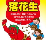 「一般財団法人 日本落花生協会」