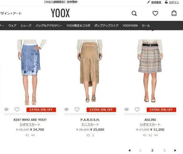YOOXのフリンジスカート