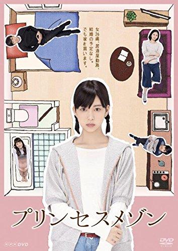 『プリンセスメゾンDVD BOX』(NHKエンタープライズ)