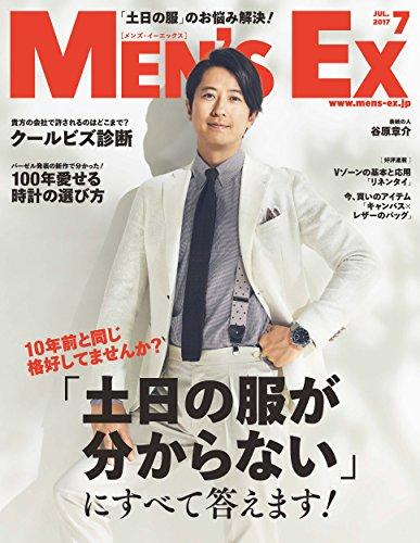 『MEN'S EX』(世界文化社)