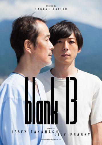 (C)2017「blank13」製作委員会