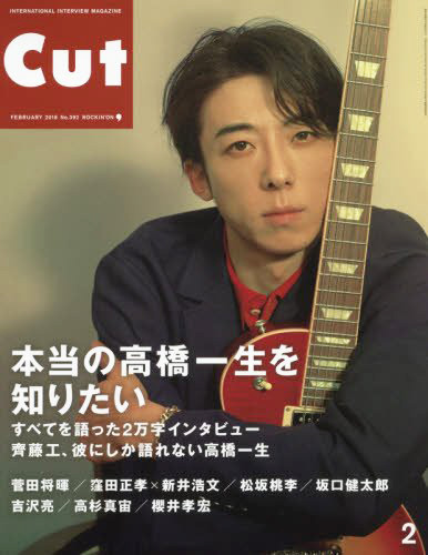 Cut 2018年 02 月号