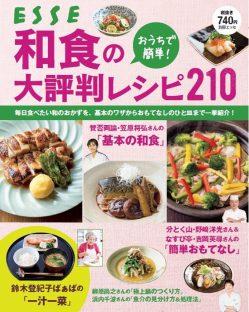 おうちで簡単! 和食の大好評レシピ210