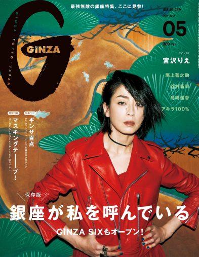 GINZA(ギンザ) 2017年 5月号