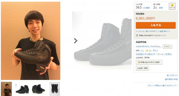 [3.11チャリティ]羽生結弦選手 直筆サイン入りスケート靴 (エッジなし)