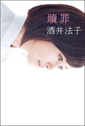 『贖罪』(朝日新聞出版社)