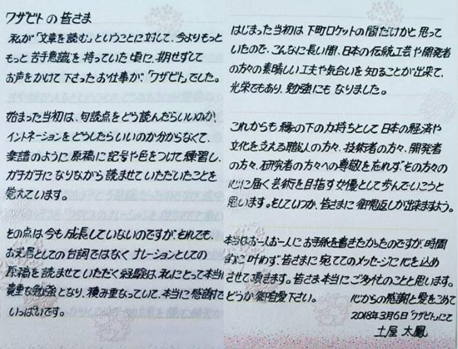 土屋太鳳の独特すぎる筆跡にみる意外な性格。まるでフォント! | 女子SPA!