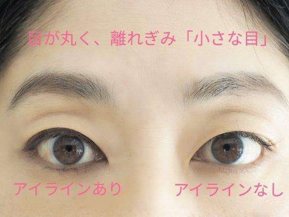 下まぶたの目頭から黒目の内側まで薄くラインを入れる