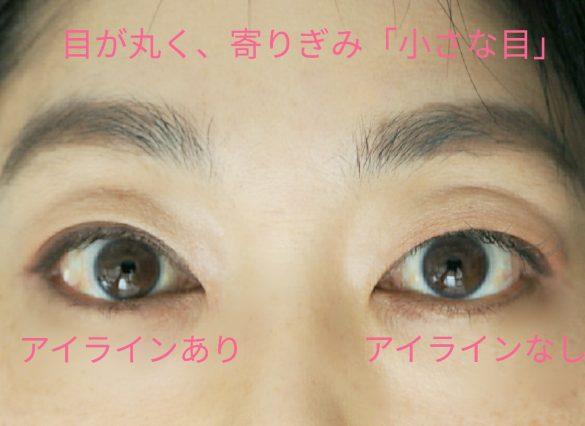 下まぶたの目尻から黒目の内側までラインを入れる