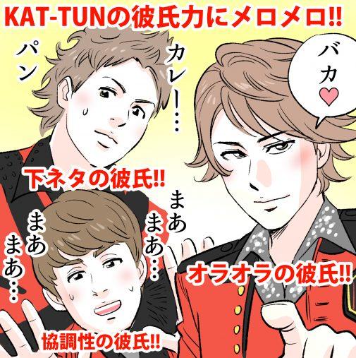 KAT-TUN亀梨和也上田竜也中丸雄一
