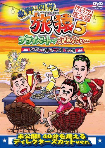 東野・岡村の旅猿5