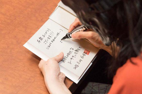 本にサインするこだまさん