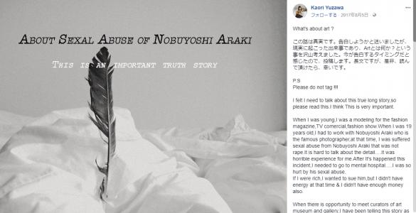 湯沢薫さんのフェイスブック投稿
