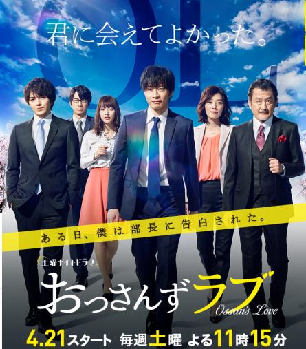 「おっさんずラブ」テレビ朝日