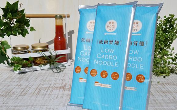 糖質50%OFF 低糖質麺