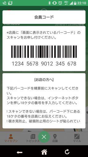 SEJアプリバーコード