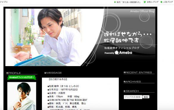 松尾敏伸オフィシャルブログ(https://ameblo.jp/m-toshinobu/)